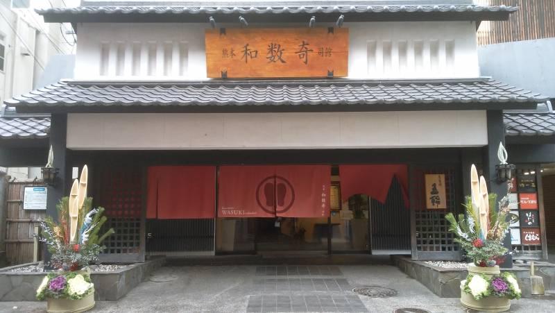 熊本和数奇司館より新年のご挨拶を申し上げます。