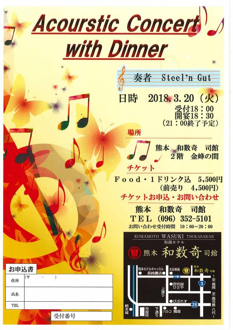 2018.3.20(火) Acourstic Concert with Dinner イベント開催のお知らせ ※終了致しました