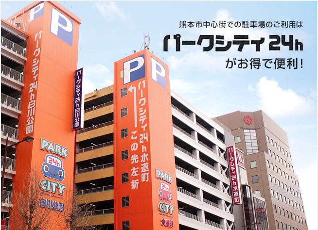 【提携駐車料金変更のお知らせ】2019年10月1日より