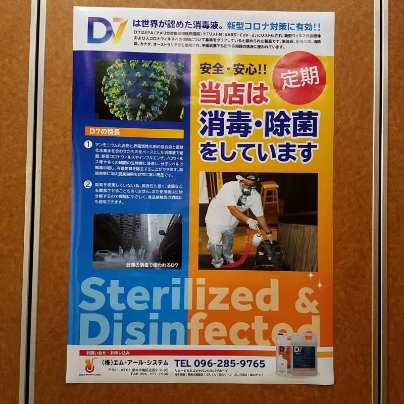 館内一斉除菌消毒の実施について