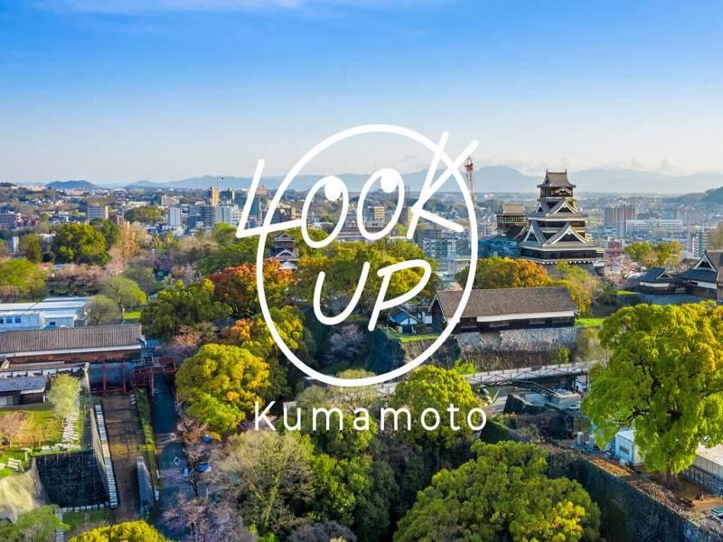 LOOK UP Kumamoto &くまもと再発見の旅キャンペーン再開のご案内