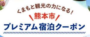 利用対象者を全国に拡大!熊本市プレミアム宿泊クーポンプラン